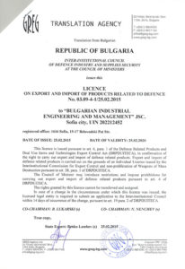 license - Bulgarian Industrial Engineering and Management