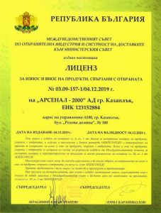 licence transfer - Bulgarian Industrial Engineering and Management