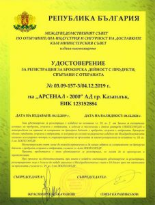 licence - Bulgarian Industrial Engineering and Management
